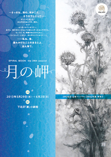 過去の公演ダイジェスト : 「月の岬」(2013年5月)