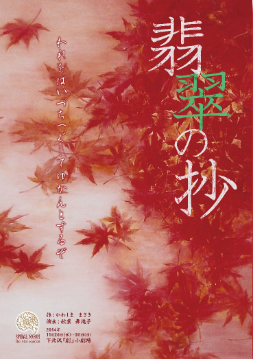 31st session「翡翠の抄」フライヤー