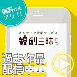 定額制演劇動画配信アプリ「観劇三昧」にて、17th session「日射し」を公開しました。