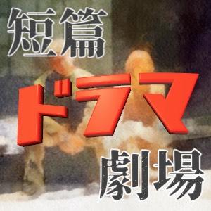短編ドラマ劇場のロゴ