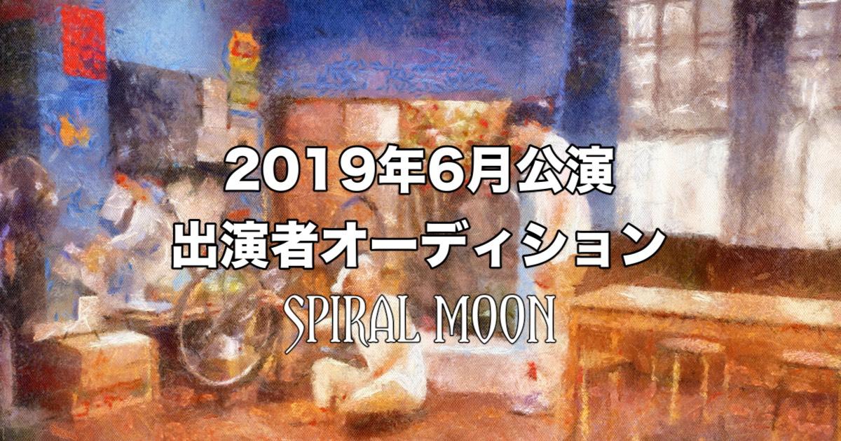 2019年6月本公演「夜のジオラマ」出演者オーディション