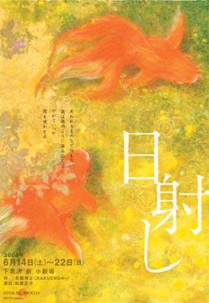 過去の公演ダイジェスト : 「日射し」(2008年6月)