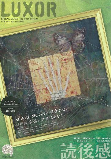 過去の公演ダイジェスト : 「読後感」(2009年6月)