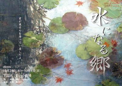 過去の公演ダイジェスト : 「水になる郷」(2009年10月)