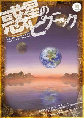 過去の公演ダイジェスト : 「惑星のピクニック」(2011年6月)