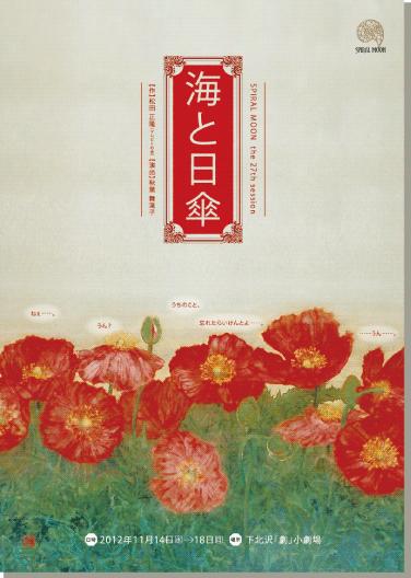 過去の公演ダイジェスト : 「海と日傘」(2012年11月)
