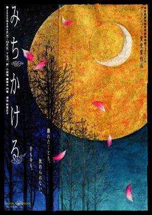 過去の公演ダイジェスト : 「みちかける(東京公演)」(2006年08月)