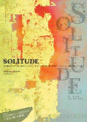 過去の公演ダイジェスト : 「SOLITUDE」(2008年11月)