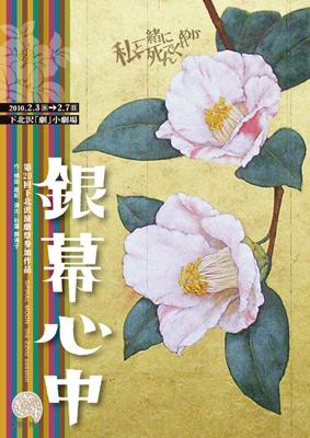 『銀幕心中』(2010年)